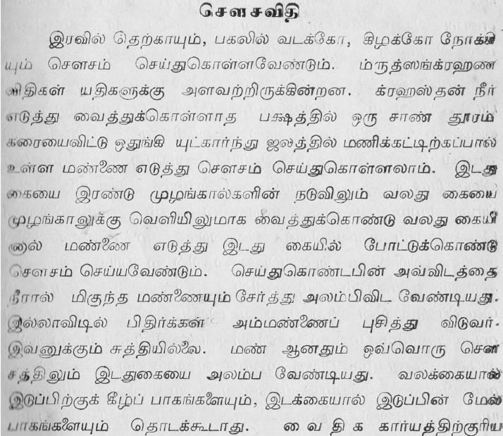pure tamil words list pdf